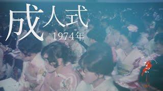 1974年 成人式【なつかしが】