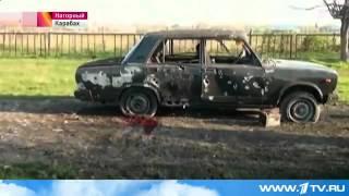 Карабах карабахский конфликт   последние новости часа 3 АПРЕЛЯ 2016360P