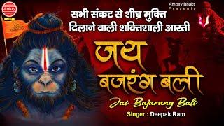 जय बजरंज बलि || Hanuman Aarti