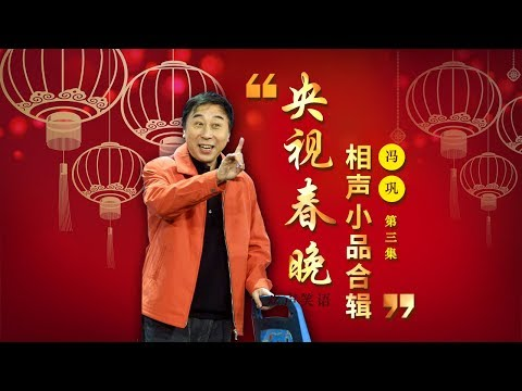 欢声笑语·春晚笑星作品集锦:冯巩(三)   CCTV春晚