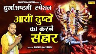 Aayi Dushto Ka Karne Sanhar   Sonu Kaushik   Mata Bhajan   Bhakti   Bhajan Kirtan