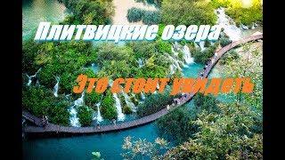 Это стоит увидеть. Плитвицкие озера национального парка.  Хорватия