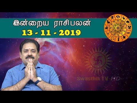 13.11.2019 இன்றைய ராசி பலன் : 9444453693 | டாக்டர் பஞ்சநாதன் | Today's Rasi Palan