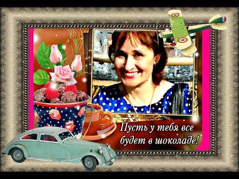 С днём рождения, Жанна Вишнякова