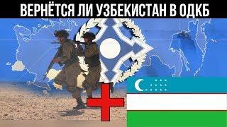 Вернётся ли Узбекистан в ОДКБ ? Неочевидно, и все же вероятно