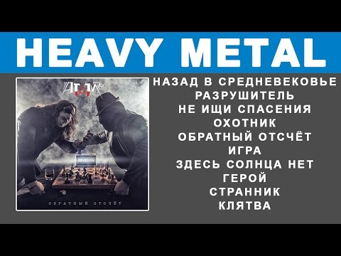 ATOM-76 Обратный отсчет (Heavy Power Metal, Full Album