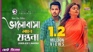 Bhalobasha Mane Jontrona | Chotto Cinema | Zaher Alvi | Mahima | Bangla Short Film 2019