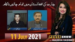 Power Show with Maleeha Hashmey  | 11 July 2021  | Athar Kazmi  | Birgadier (R) Haris Nawaz