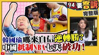 館長嗆爆韓兩岸政策!中國用嘴巴抵制NBA