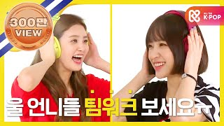 (Weekly Idol EP.254) EXID Perfect teamwork