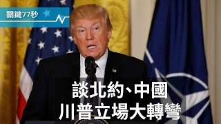 川普改口:北約並不過時|金日成冥誕北韓要核試?|馬拉拉獲加國榮譽公民|關鍵77秒|20170413