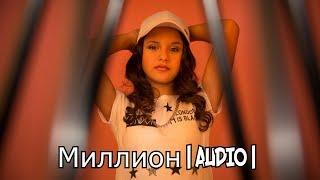 Даша Кошкина - Миллион   AUDIO  