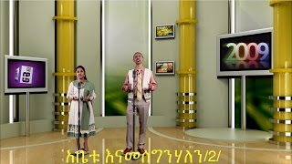 G & B Ministry  Special Program for Ethiopian New Year 2009