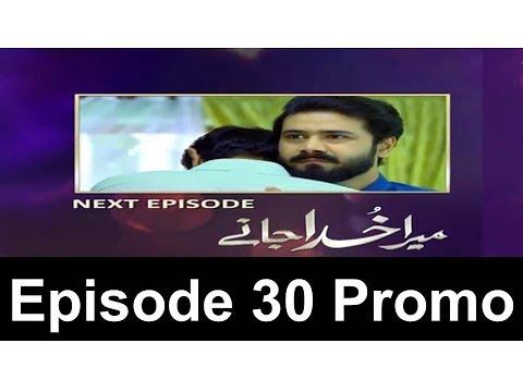MERA KHUDA JANAY Episode 30 Teaser || MERA KHUDA JANAY - Episode 30 Promo || Dramas TV