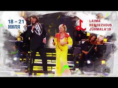 Фестиваль «Laima Rendezvous Jurmala»