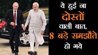भारत को मिलेगी S-400 प्रणाली, Modi और Putin की मुलाकात के बाद हुए ये बड़े करार