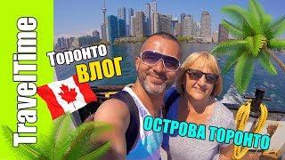 ОСТРОВА ТОРОНТО 🏖 РАЙ в 10 минутах от Даунтауна   как отдыхают в Торонто   ВЛОГ 🇨🇦 Жизнь в Канаде