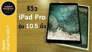 แกะกล่อง iPad Pro รุ่น 10.5 นิ้ว : แกะกล่อง & รีวิว - dooclip.me