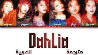 (G) I-DLE 'DAHLIA' arabic sub (مترجمة للعربية)