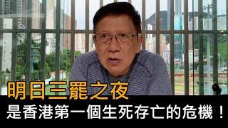 明晚三罷之夜 是香港第一個嚴重危機!〈蕭若元:理論蕭析〉04-08-2019