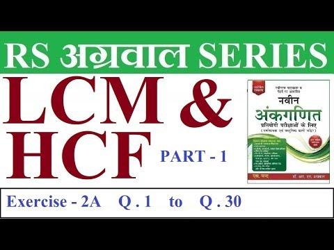 RS अग्रवाल Maths II LCM & HCF    ल. स. प तथा म. स. प.    Part 1    By Ram Singh