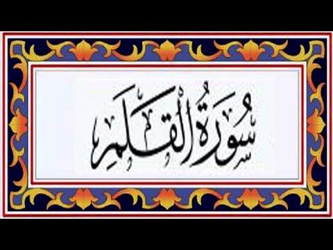 Download Surah AL QALAM(the Pen)سورة القلم - Recitiation Of Holy Quran - 68 Surah Of Holy Quran Mp4 HD Video and MP3