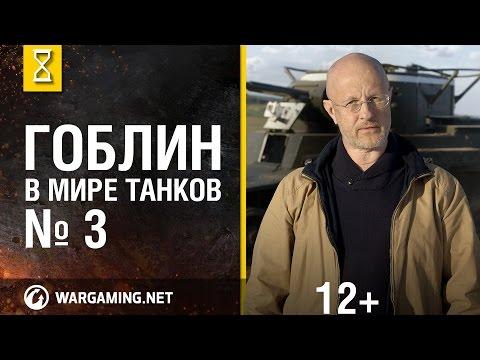 «Эволюция танков с Дмитрием Пучковым». Подвеска