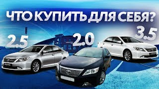 Toyota Camry (Тойота Камри) 50 какую выбрать 2.0, 2.5, 3.5?