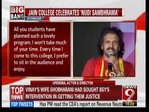 JU Organized a Cultural Fest Nudi Sambhrama–Kannada Habba 2017