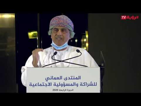 كلمة المكرم حاتم الطائي في المنتدى العماني للشراكة والمسؤولية الاجتماعية 2020
