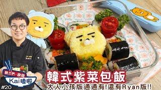 料理123- 韓式紫菜包飯