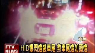 車尾裝「爆閃燈」煞車超刺眼-民視新聞