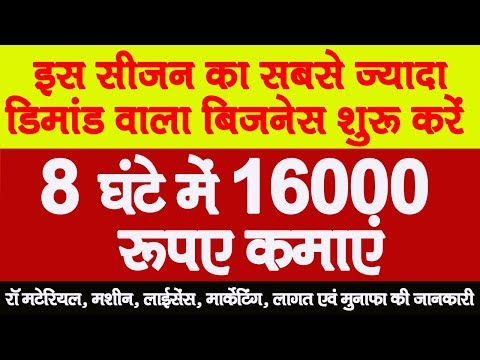 16,000 रुपए रोजाना कमाएं | Most Demanding Business | Cold Drink Manufacturing Business