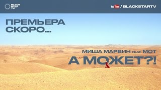 Миша Марвин feat. Мот - А может?! (тизер клипа)
