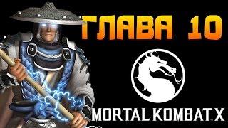 Mortal Kombat X #10 - Рейден
