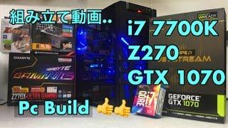 【自作PC】{ I7 7700K グラボ GTX 1070(8GB)}~マザボ  Z270~メモリ 32GB