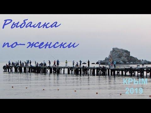 Женская рыбалка в Судаке. Крым, 2019, 04 июня
