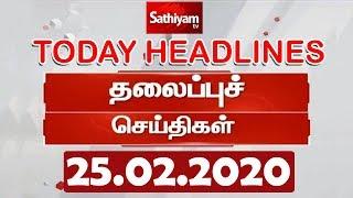 Today Headlines | 25 Feb 2020 | இன்றைய தலைப்புச் செய்திகள் | Tamil Headlines