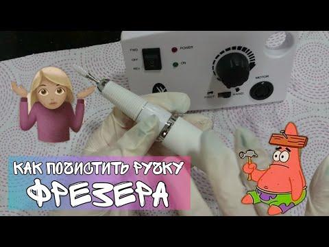 Как почистить ручку фрезера. Дезинфекция фрезера для маникюра. Фрезер для маникюра и педикюра.