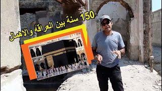 تحميل اغاني #زيارة_تاريخية مكان الاحتفال بخروج كسوة الكعبة من مصر كشك المحمل 150 سنة الحضارة kishk almuhmil MP3