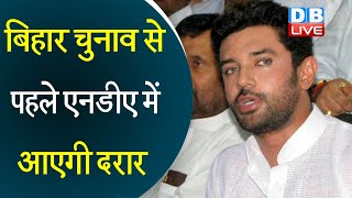 Bihar Election से पहले NDA में आएगी दरार | पासवान जाएंगे BJP और JDU से दूर |#DBLIVE - Download this Video in MP3, M4A, WEBM, MP4, 3GP