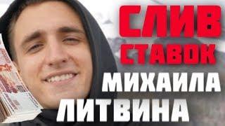 Литвин Ставит / Livin Stavit | Отзыв о Прогнозах Михаила Литвина | Михаил Литвин СЛИВ прогнозов
