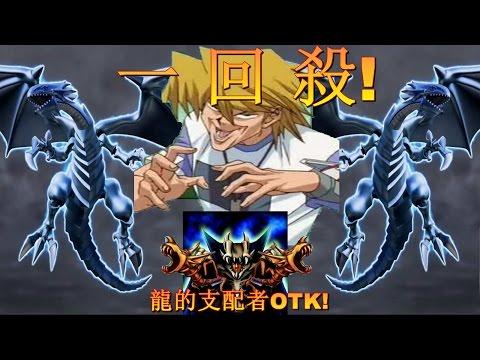 [遊戲王 duel links]龍的支配者OTK卡組!爽度破錶!