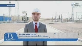 В деталях. Ветровые электростанции Казахстана