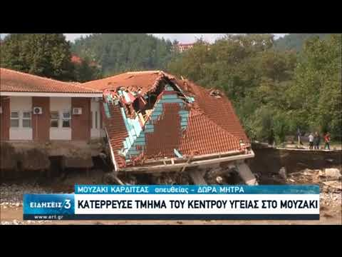 Ανυπολόγιστες ζημιές και καταστροφές στον Νομό Καρδίτσας   19/09/2020   ΕΡΤ