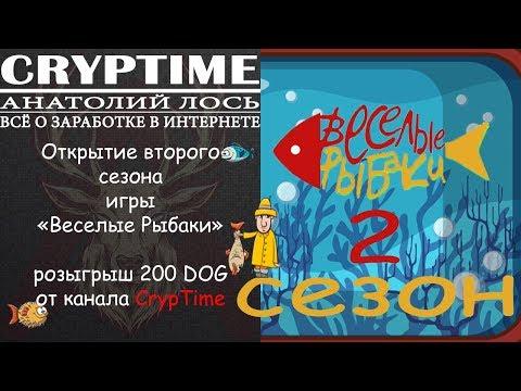 Fun-fishermen - СЕЗОН 2 ОБЪЯВЛЯЕТСЯ ОТКРЫТЫМ !!!