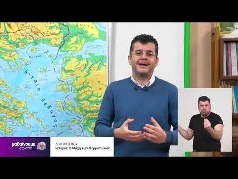 Ιστορία | Η μάχη των Θερμοπυλών | Δ' Δημοτικού Επ. 60