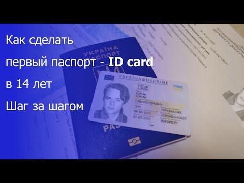 КАК СДЕЛАТЬ ПАСПОРТ В 14ЛЕТ,  (ID card) [2020г]
