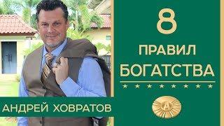 Бонус 8 правил богатства . Основной секрет самых богатых людей мира. Андрей Ховратов.