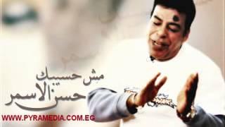 تحميل اغاني حسن الاسمر - كتاب حياتي / Hassan el Asmar - Ketab Haiaty MP3